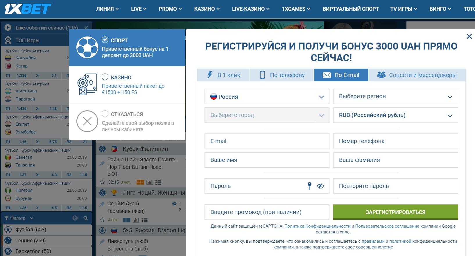 1xBet регистрация - новый счет в букмекерской конторе 1хбет