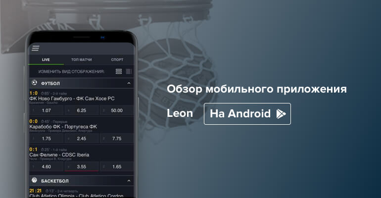 ЛЕОН на андроид