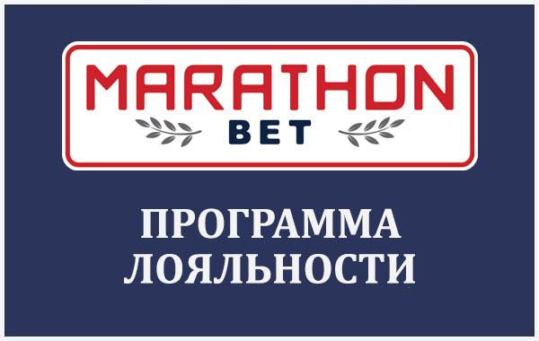 программа лояльности марафонбет