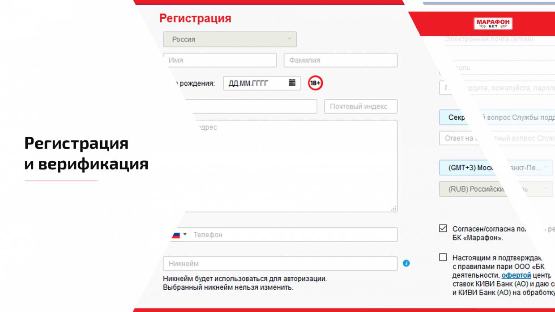 регистрация Марафон Бет