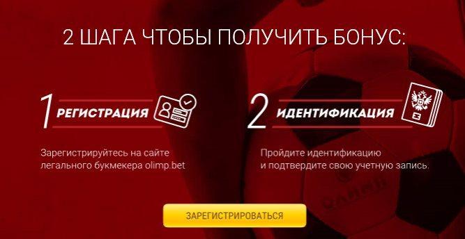 olimp bonus