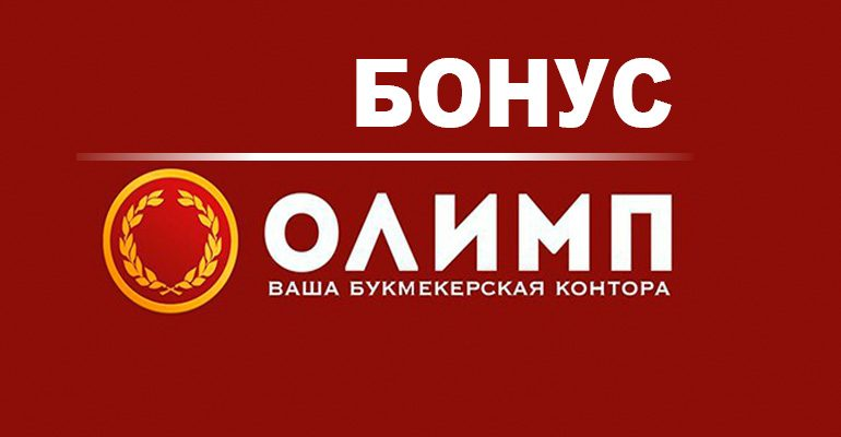 служба поддержки Олимп