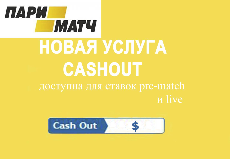 услуга cashout