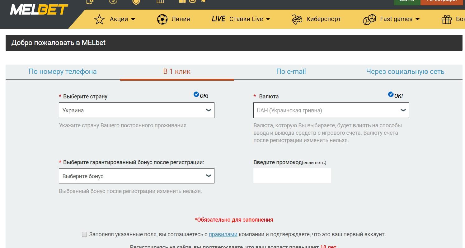 Регистрация в БК «Мелбет»