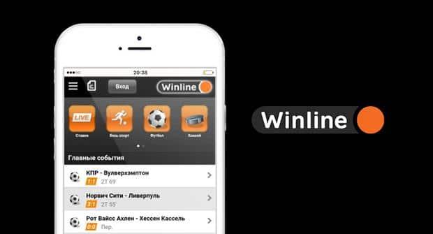 Приложение для андроид winline