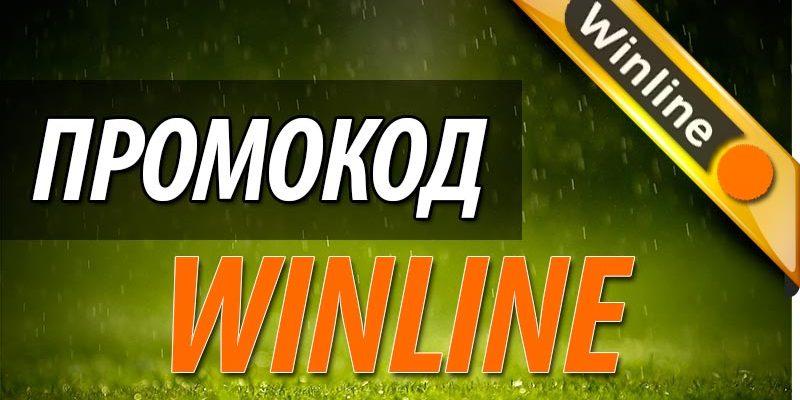 winline promocode