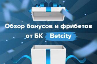 Betcity бонус
