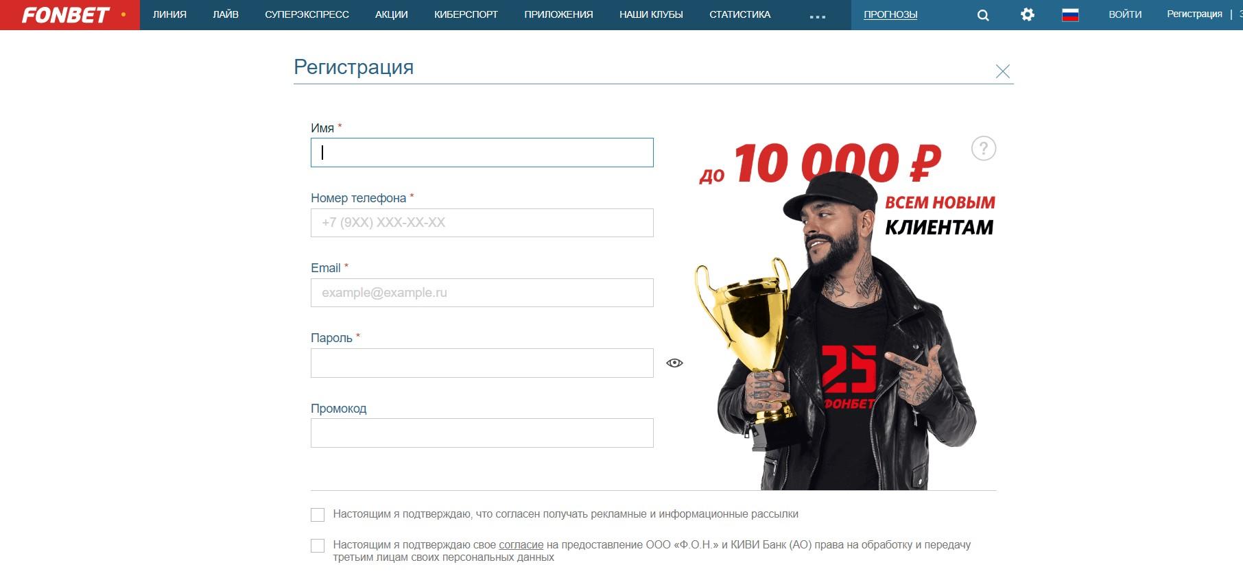 фонбет регистрация на сайте
