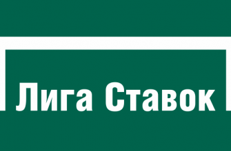 лига ставок лого