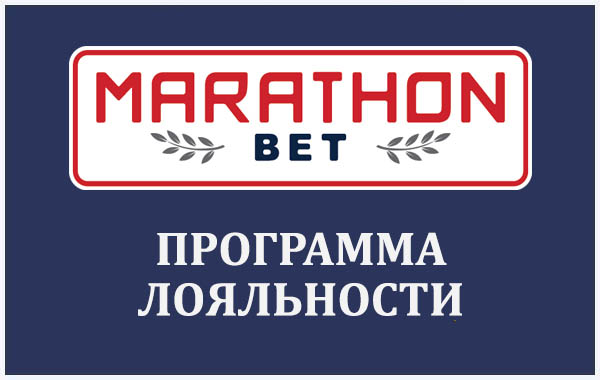 марафонбет программа лояльности