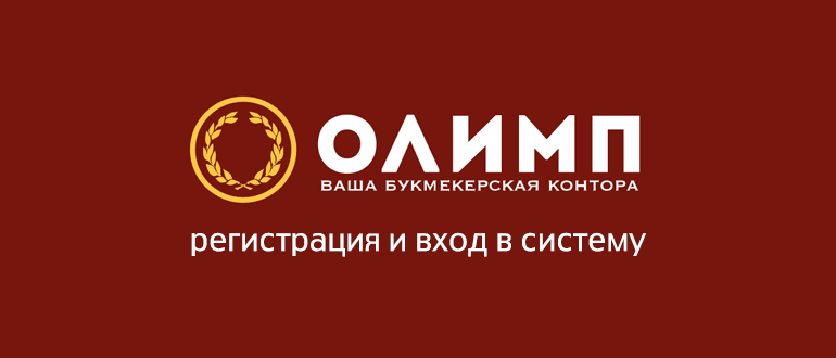 регистрация Олимп