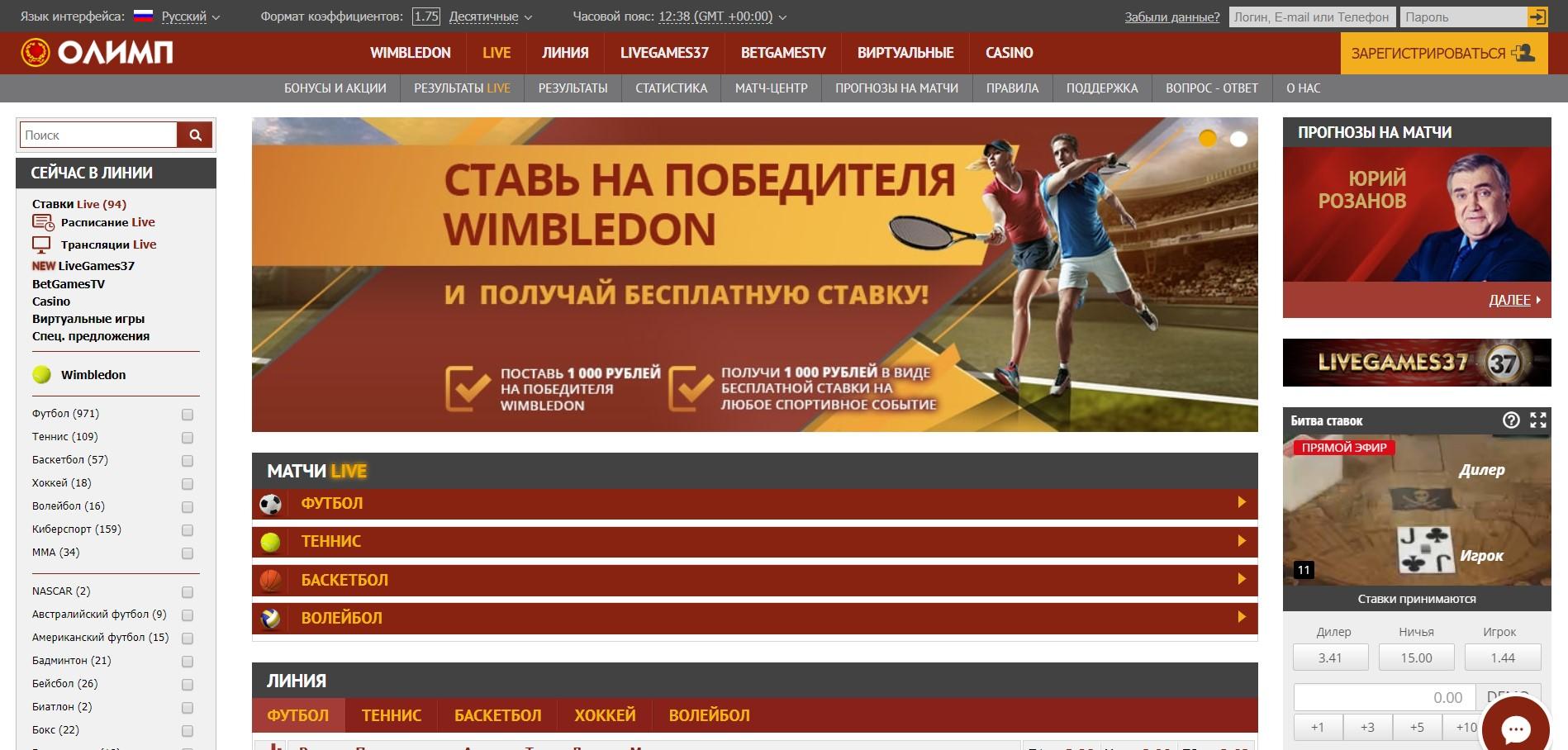 сайт олимп