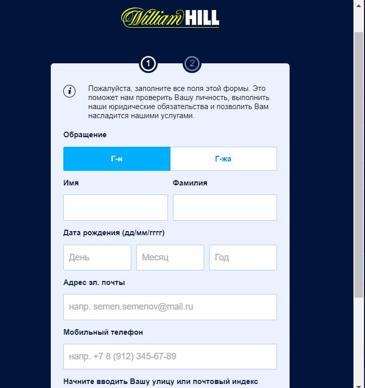 регистрация вильям хилл