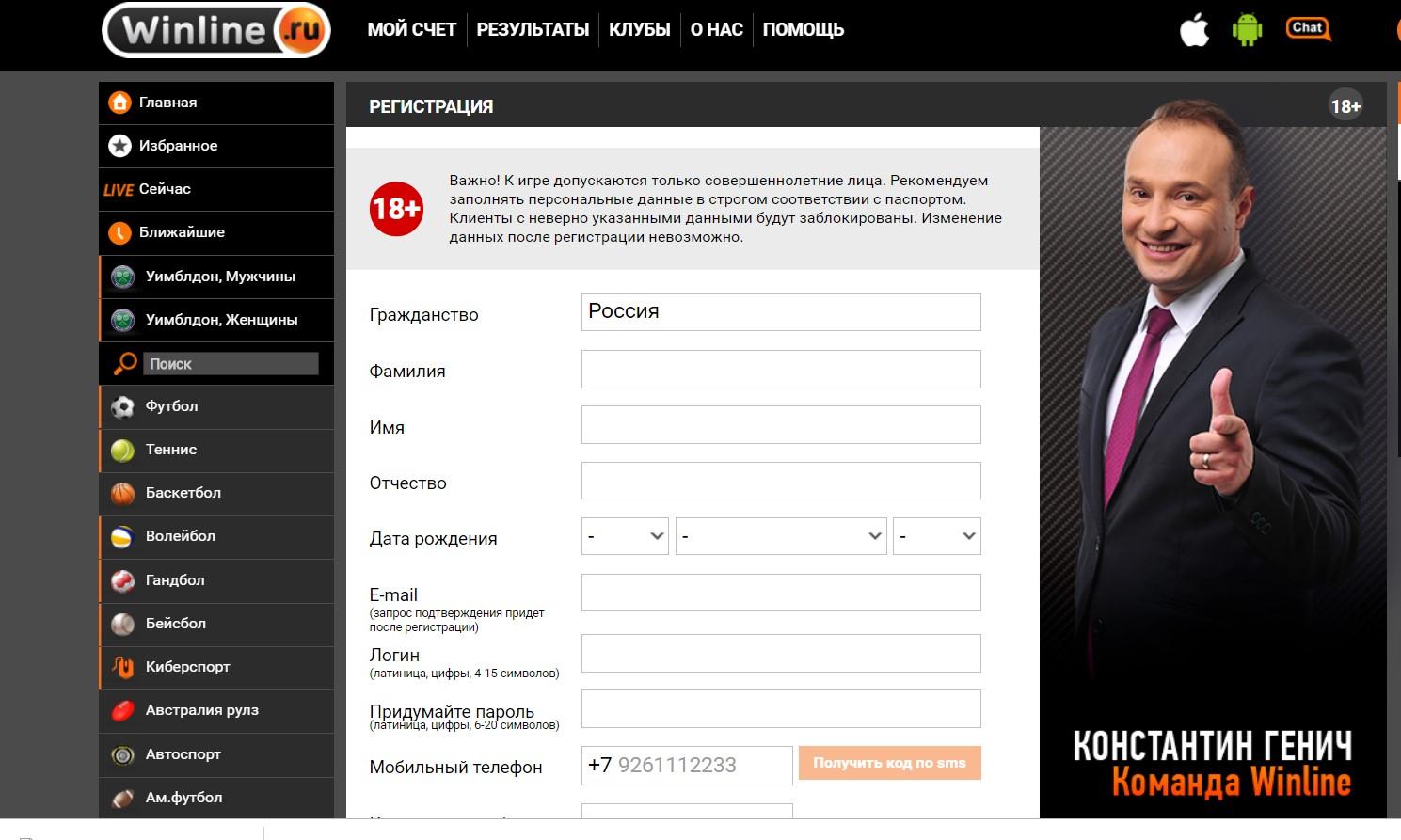 регистрация на сайте винлайн